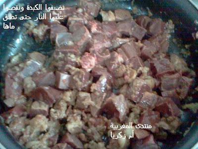 kebda 3 الكبدة بالزيتون والفطر