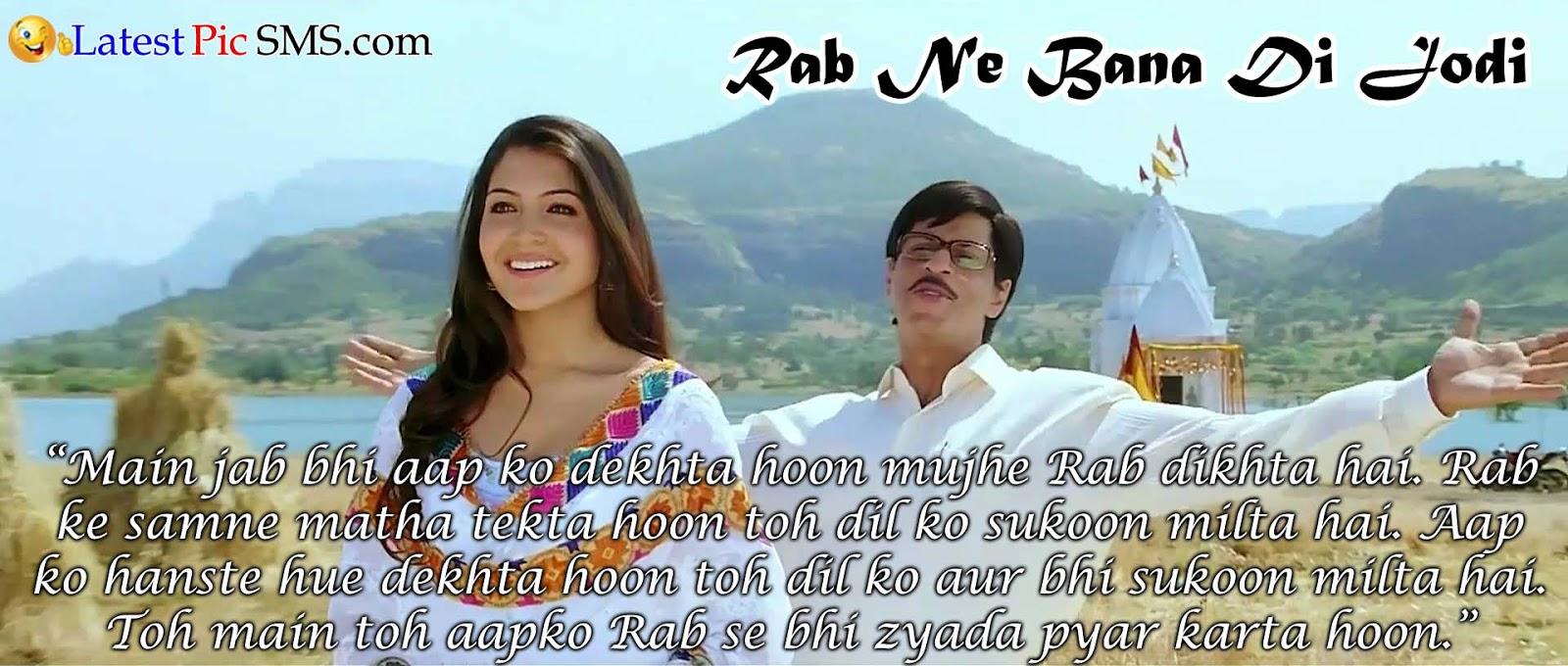 rab ne bana di jodi Bollywood Dialogues