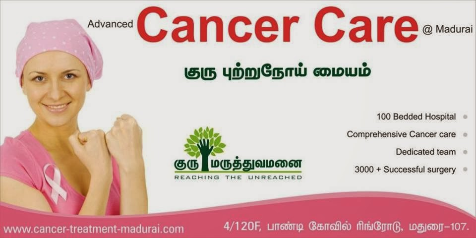 http://www.cancer-treatment-madurai.com