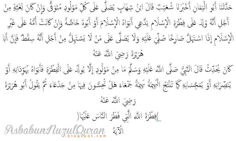 quran surat ar rum ayat 30