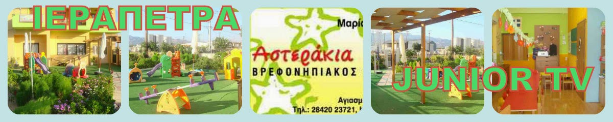 ΙΕΡΑΠΕΤΡΑ  JUNIOR TV