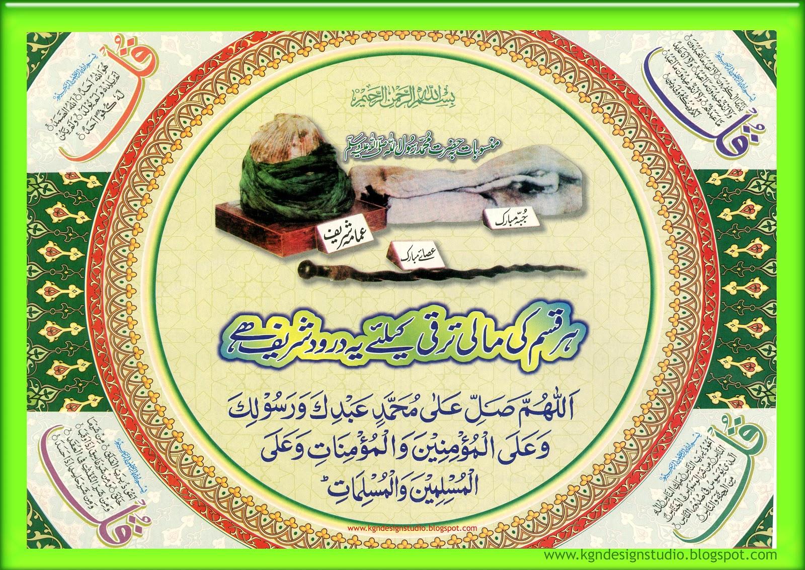 http://1.bp.blogspot.com/-GsfaVwDAvTA/UOgPujglNXI/AAAAAAAACWI/Fy8ehWJFJe0/s1600/Eid-e-Milad-Wallpaper-17.jpg