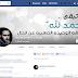 """إضافة جديدة ورائعة لمتصفح جوجل كروم لتغيير شكل الفيسبوك الى التصميم المسطح برابط 2016 فقط وحصريا من """" النور HD """""""