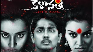 Kalavathi Movie Theatrical Trailer _ Siddharth, Trisha, Hansika _ Sri Balaji Video