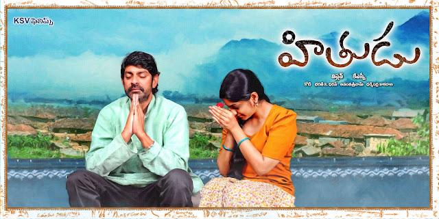 Hithudu (2015) watch online Telugu movie