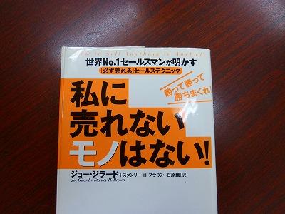 廣田のパッションブログ: 『250の法則』