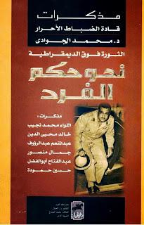 مذكرات قادة الضباط الأحرار - محمد الجوادي