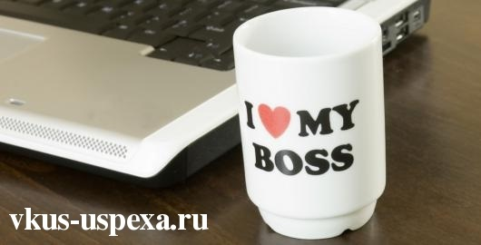 Как добиться расположения начальства, как стать любимчиком у шефа