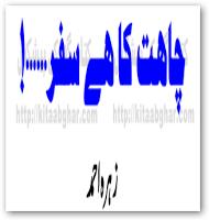 Chahat ka hay safar Urdu novel by Zohra Ahmed pdf.
