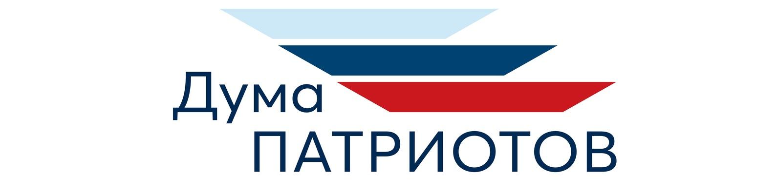 История Думы Патриотов