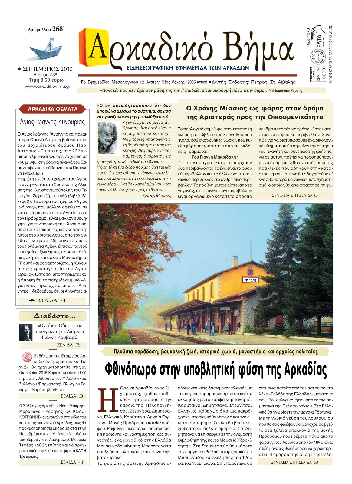 Κυκλοφόρησε το νέο φύλλο της εφημερίδας