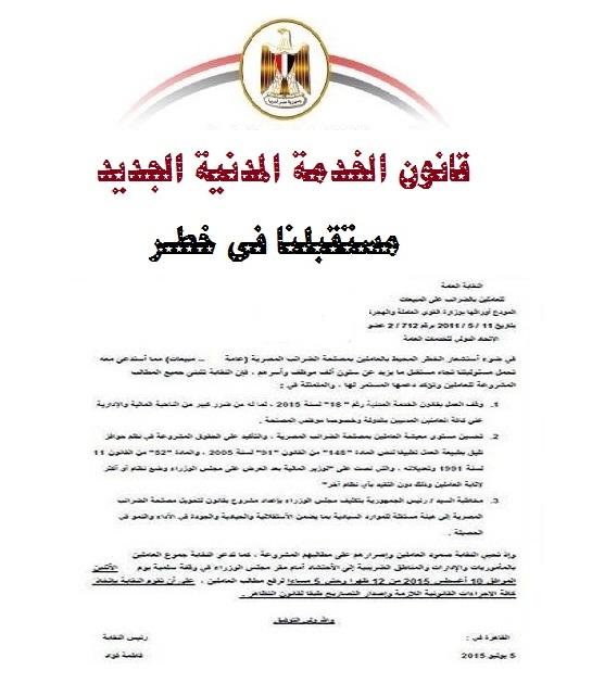 العاملين بالضرائب ينظمون وقفة لالغاء قانون الخدمة المدنية امام نقابة الصحفيين 10 اغسطس