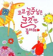 'Coco Princess' Blue Rabbit Books