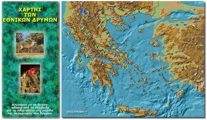 http://wwww.minagric.gr/greek/agro_pol/DASIKA/Drymoi/Map.htm