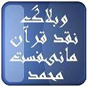 وبلاگ نقد قرآن
