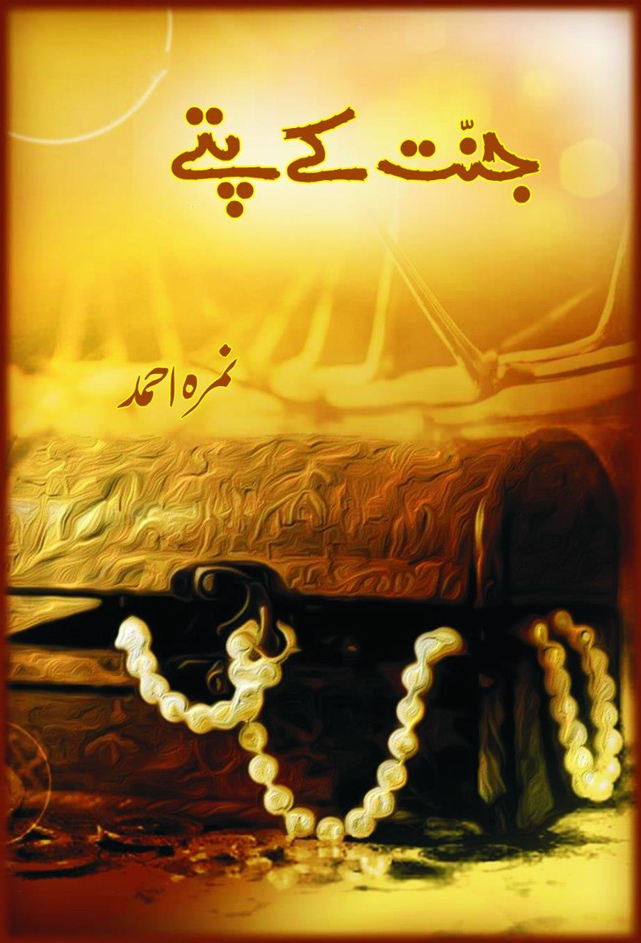 Jannat Kay Pattay By Nimra Ahmed Download Free Complete Novel