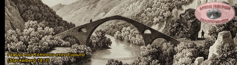 Αρχείο Γεφυριών Πελοποννήσου
