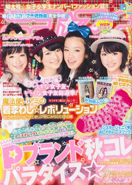 nico puchi ニコ☆プチ  October 2012年10月号 japanese teen magazine scans