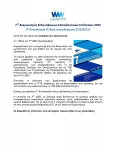 2ο Βραβείο στον 7ο  Διαγωνισμό Ελληνόφωνων Εκπαιδευτικών Ιστότοπων