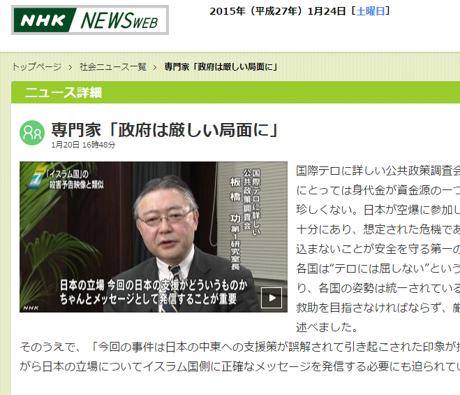 NHK News Clips and Articles NHK to Practice Japanese