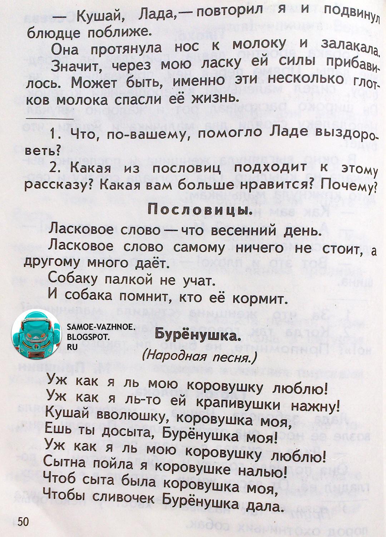 Буренушка народная песня учебник читать скан