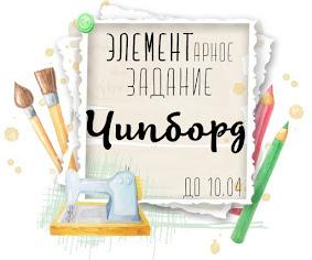 ЭЛЕМЕНТарное Чипборд