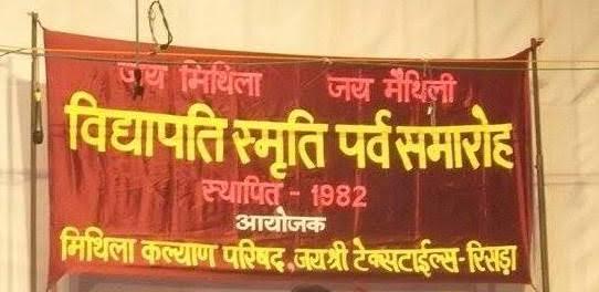 रिषड़ा मे 29कें मैथिली नाटक ' रक्त'!