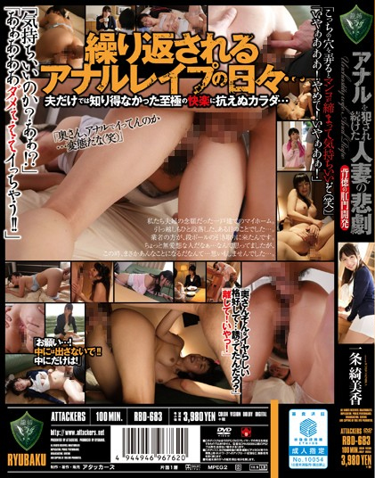 RBD-683 Wife Of Tragedy Immoral Anal Development One Article
