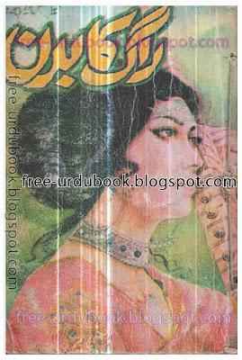 Rag Ka Badan By Alias Seeta Puri