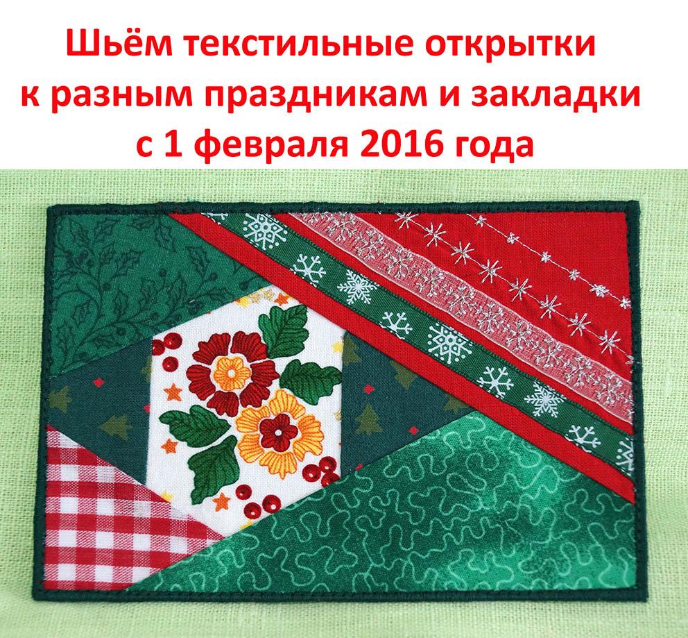 Шьем с Олей текстильные открытки и закладки