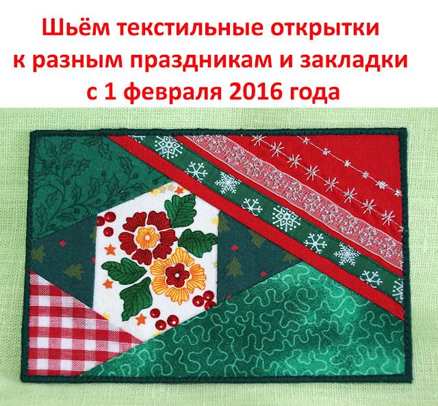 СП текстильных открыток и закладок