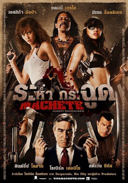 Machete ระห่ำกระฉูด HD