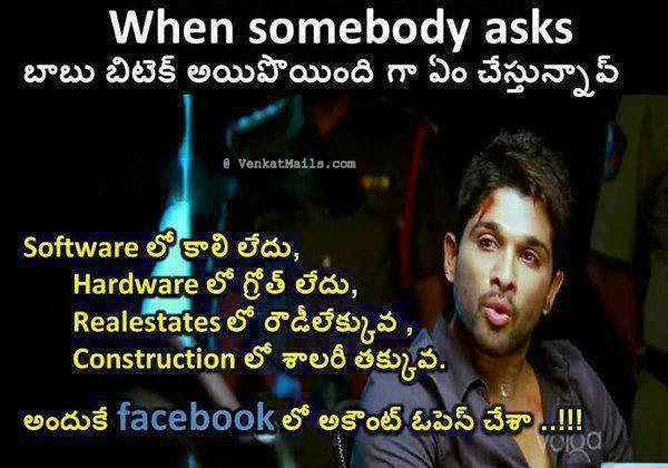 Funny Comments on Photos in Telugu Telugu Funny Photo Funny