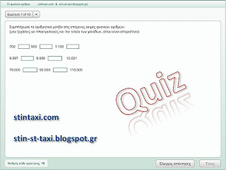http://www.stintaxi.com/uploads/1/3/1/0/13100858/fysikoi_st.swf