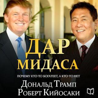 """Аудиокнига """"Дар Мидаса"""" - Дональд Трамп, Роберт Кийосаки"""