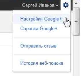 Ограничение уведомлений в Google+
