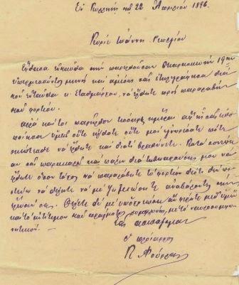 Γεφύρι Γύριζας στο Λάδωνα. Η αρχή και το    τέλος μέσα από έγγραφα της εποχής.