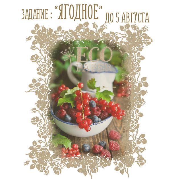"""Задание """"ЯГОДНОЕ"""" до 05/08"""
