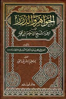 الجواهر والدرر في ترجمة شيخ الإسلام ابن حجر - شمس الدين السخاوي