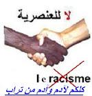 لا لأمراض العنصرية والكراهية