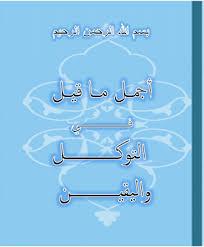 تحميل كتاب اجمل ما قيل في التوكل واليقين PDF