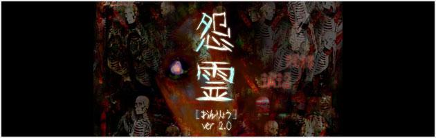 怨霊フォント - 商用可の漢字にもしっかり対応した日本語フリーホラーフォント