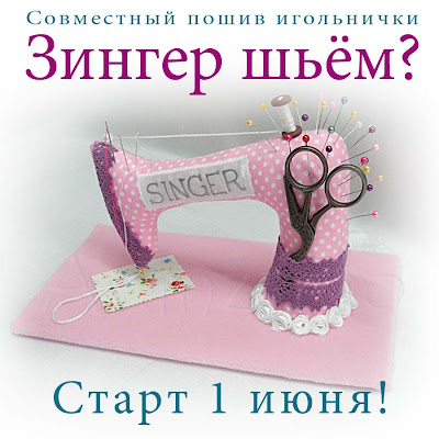 Зингер шьем))))