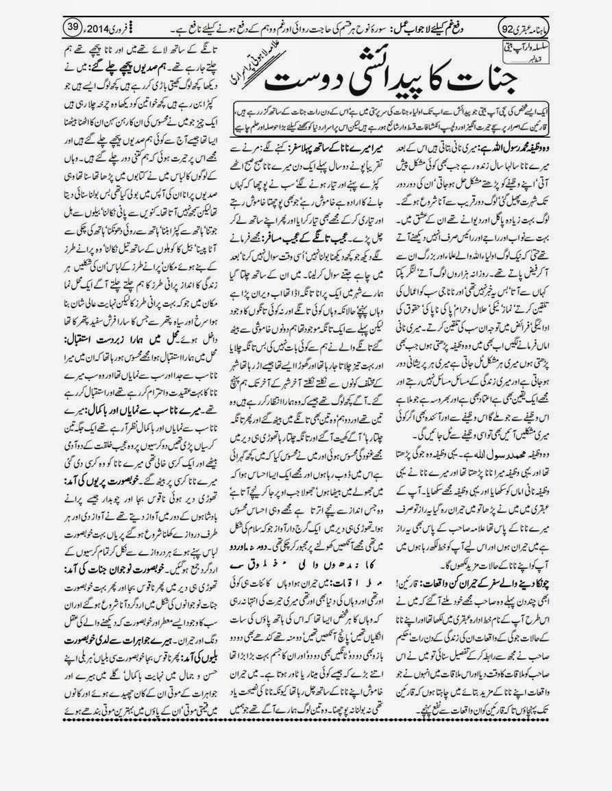 February 2014 Ubqari Magazine page 39