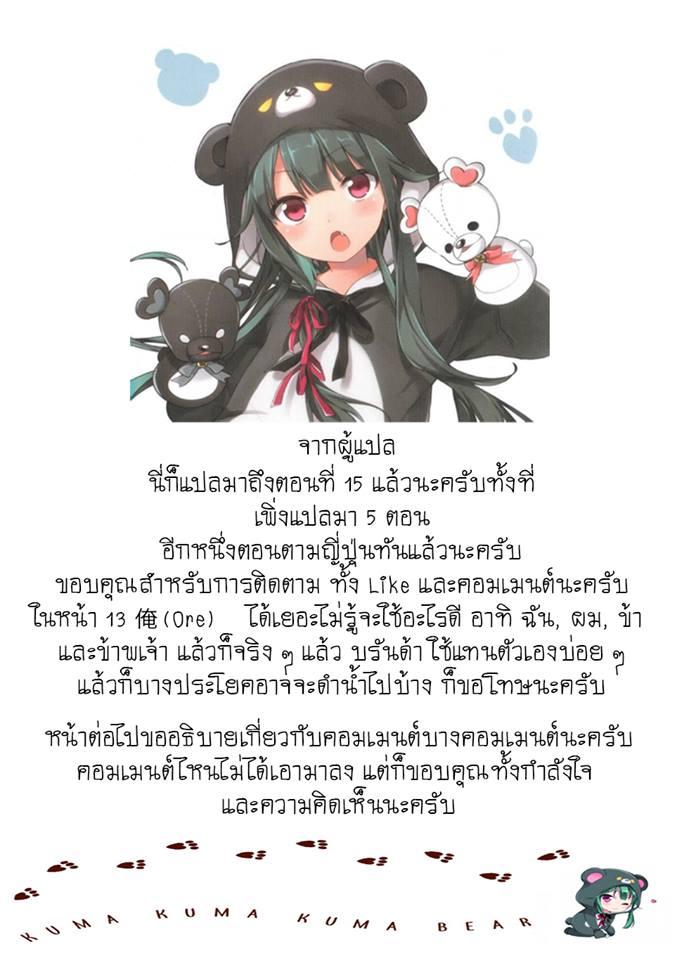 kuma kuma kuma bear ตอนที่ 15 TH แปลไทย