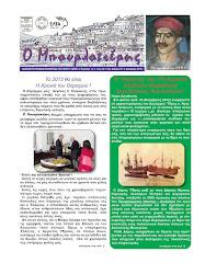 Τεύχος 37 Ιανουάριος 2013