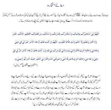Dua baraye Istikhara Urdu English