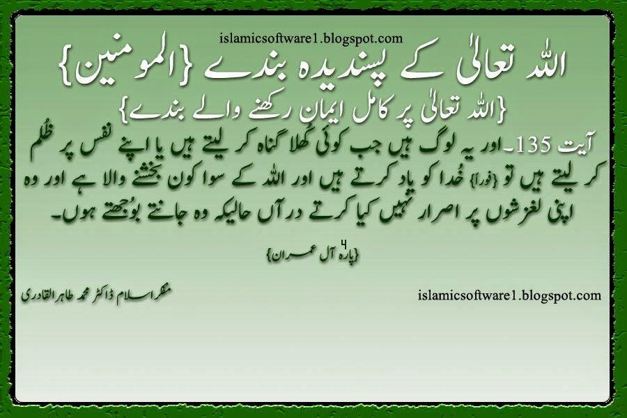 Quotes On Trust In Urdu best aqwal e zareen in urdu