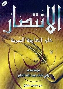 كتاب الانتصار على العادة السرية - رامي خالد عبد الله الخضر