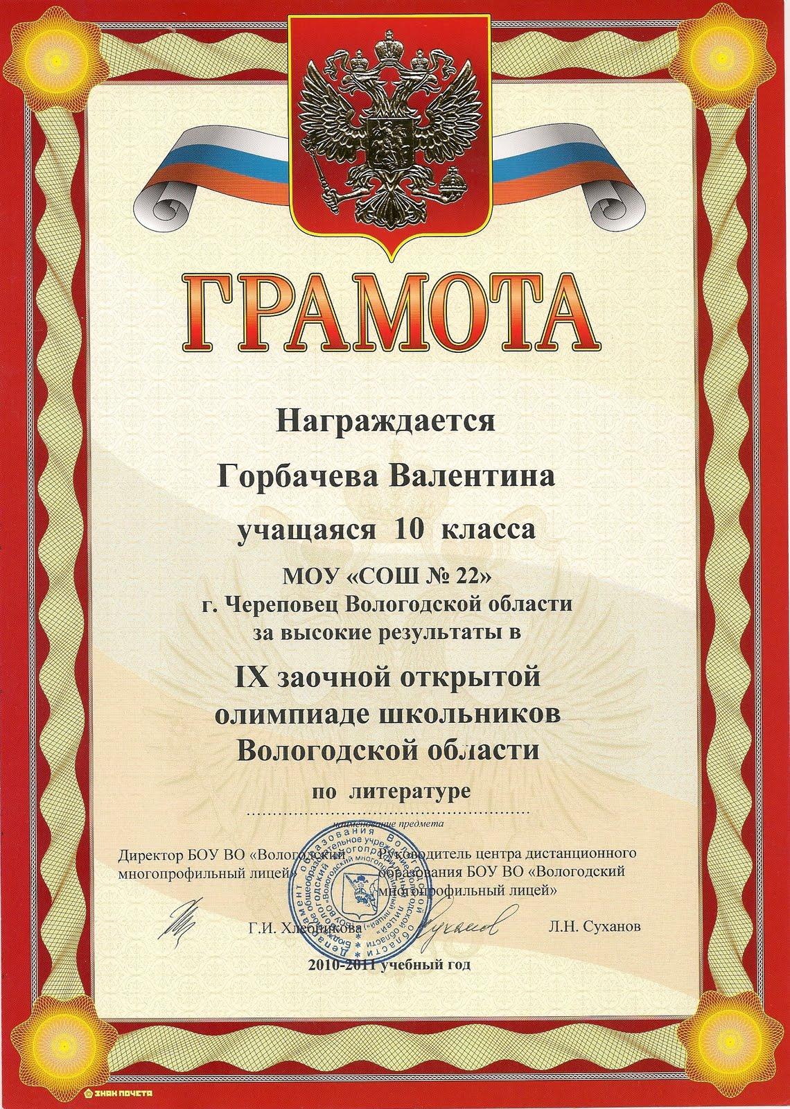 грамота награда за участие в неделе русского языка шаблон